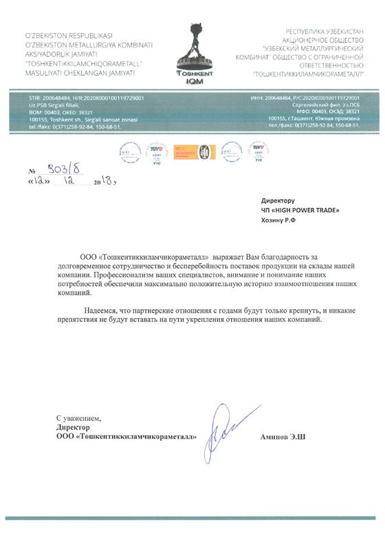 Toshkent IQM